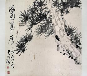 赵叔孺弟子、近代海上著名画家潘君诺《松蜂图》斗方一帧