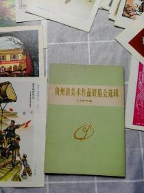 贵州省美术作品展览会选辑1972(存19张)