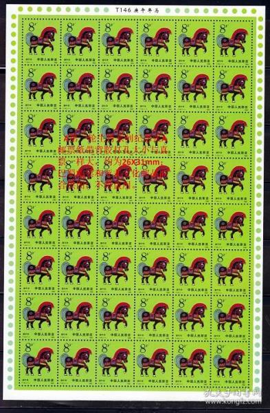 20A第一轮生肖邮票系列纪念张-T146生肖马年小版邮票纸-带背胶孔