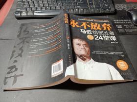 永不放弃:马云给创业者的24堂课   无字迹