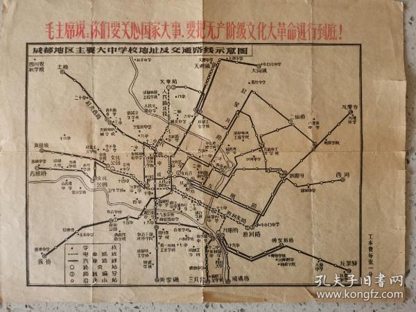 文革时期四川成都地图!