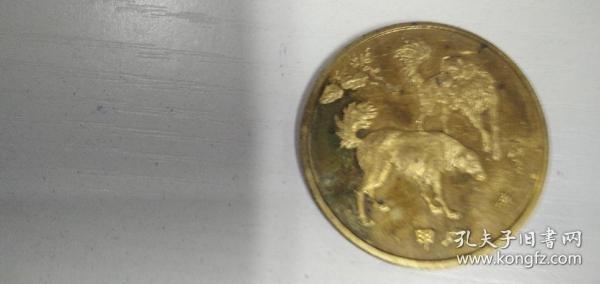 1994年纪念币 天犬延年