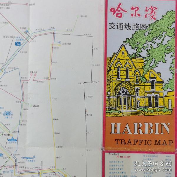 哈尔滨交通线路图/1989年1版1印