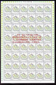 20A第一轮生肖邮票系列纪念张-T112 丁卯生肖兔小版邮票纸-带背胶