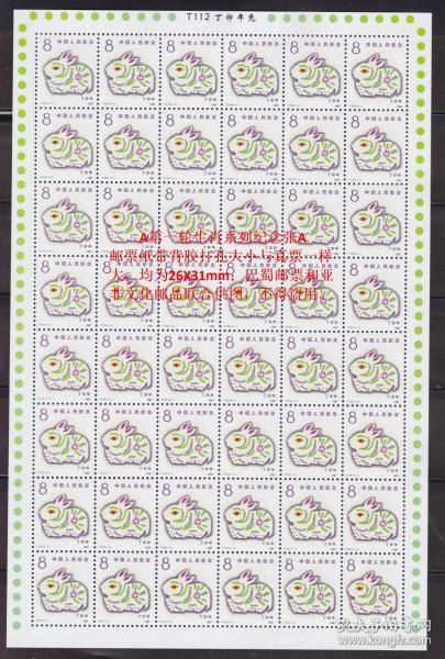 20B第一轮生肖邮票系列纪念张-T112 丁卯生肖兔小版邮票纸-带背胶