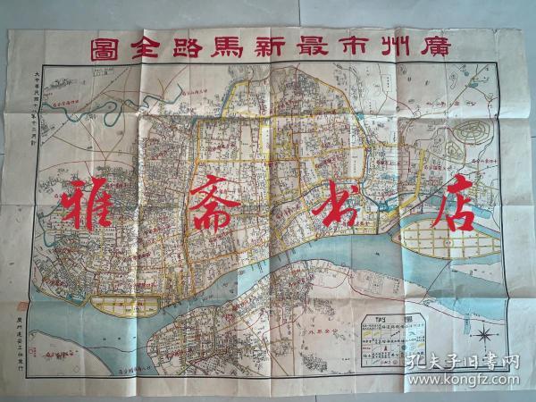 民国十八年广州市最新马路全图