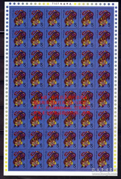 20A第一轮生肖邮票系列纪念张-T107生肖虎小版邮票纸-带背胶打孔
