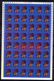 20B第一轮生肖邮票系列纪念张-T107生肖虎小版邮票纸-带背胶打孔