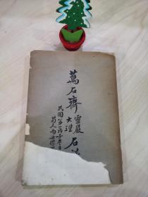 民国37年初版:《万石斋灵岩大理石谱》,孔网在售孤本