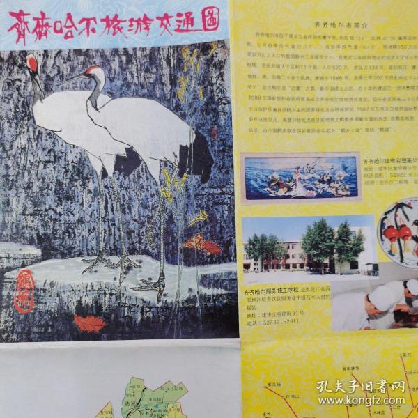 齐齐哈尔旅游交通图/1989年1版1印