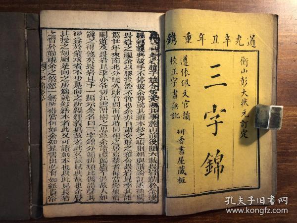 《三字锦》上下册二册全  道光辛丑年重镌 衡山彭大状元订定 研香书屋藏板
