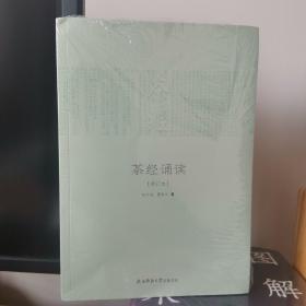 茶经诵读(修订本)