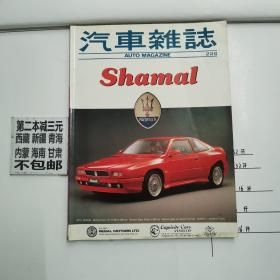汽车杂志 第228期 1991年