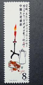 邮票 T44 齐白石作品选 16-3 酒蟹图 8分 原胶全品  1979年