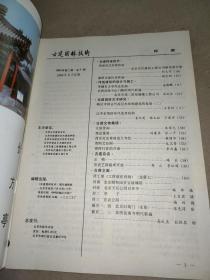 古建园林技术 1985年 第二期 总7期
