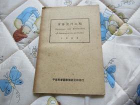 军队渡河工程 中华民国二十八年 A1