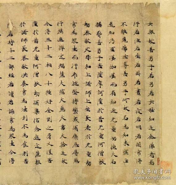 敦煌写经/日藏 WB 39/北魏写经残卷/36×377厘米/宣纸原色高清复制