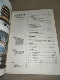 古建园林技术 1986年 第四期(总第13期)
