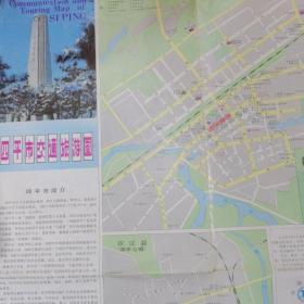 四平市市交通旅游图/1991年1版1印
