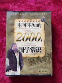 不可不知的2000个国学常识(经典珍藏)