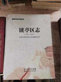 宜昌市地方志丛书. 猇亭区志