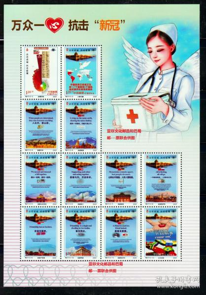 2020年特11系列之特27抗击新冠疫情抗疫驰援国际篇纪念张-邮票纸