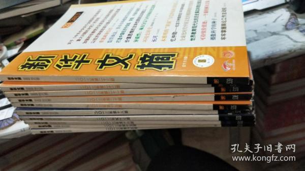 新华文摘 2013年14-23.期(共10本)