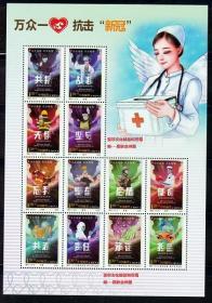 2020年特11系列之特25抗击新冠疫情抗疫信念篇纪念张--邮票纸背胶