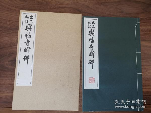 清雅堂珂罗版碑帖《兴福寺断碑》日本皮纸印本 昭和四十五年(1971) 有书套