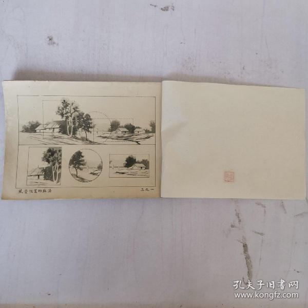 民国14年初版 形象艺术教科书【第三册】