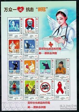 2020年特11系列之特18抗击新冠疫情票中票纪念张--邮票纸背胶孔