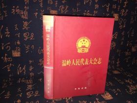 温岭人民代表大会志