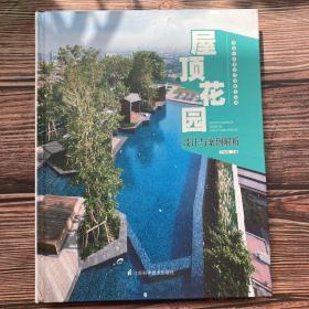 屋顶花园设计与案例解析(国际国内屋顶花园优秀案例,世界屋顶绿化协会推荐用书,从此告别PM2.5)