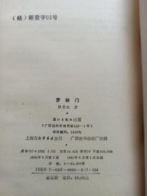 罗萨门5册全
