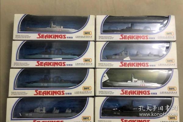 上海环球玩具有限公司 SUTC 军舰C级套装 八舰全新未拆带包装 航模军舰模型
