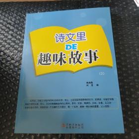 诗文里DE趣味故事. 2