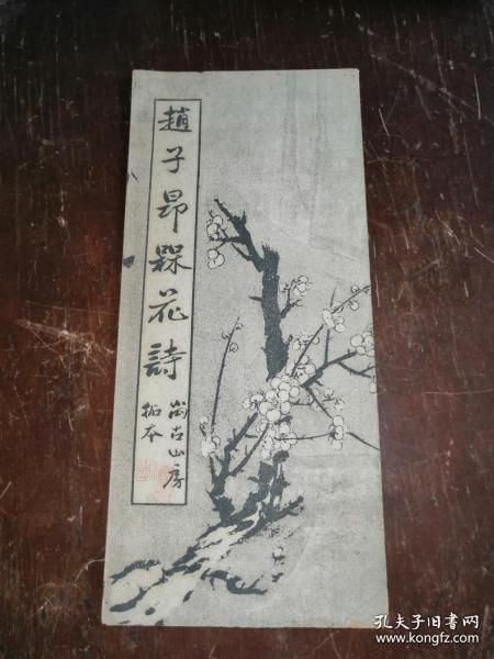 【民国字帖】   赵子昂槑花诗  经折装  缺封底