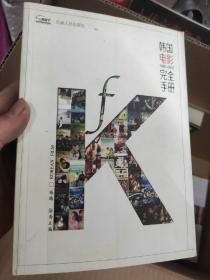 韩国电影完全手册