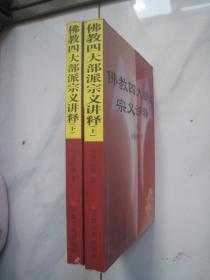 佛教四大部派宗义讲释(上下)