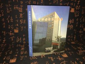 青田县档案馆指南