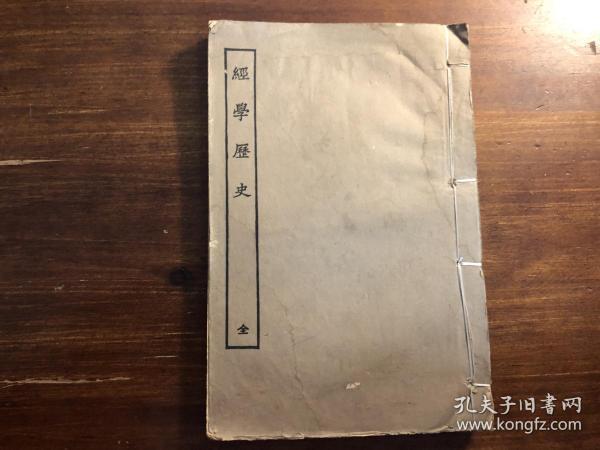 《经学历史全卷》一册全 丁卯年季刊 涵芬楼影印