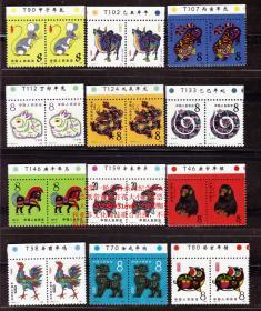 20B第一轮生肖邮票系列纪念张12 套双联上边色标邮票纸-带背胶孔