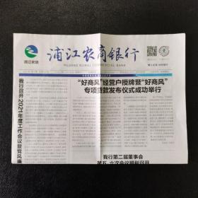 浦江农商银行报2021年第4期
