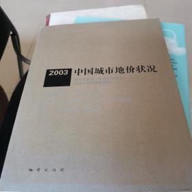 2003中国城市地价状况