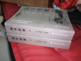 中医研究资料:脉学类聚  平装本上下2册全