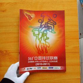 361中国排球联赛2010--2011【内页干净】