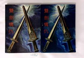双剑情仇(上下册)
