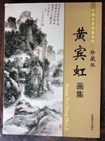 中国名家画集系列 珍藏集 黄宾虹画集