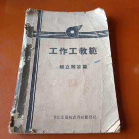 日本侵华时期《工作工教范—组立解答篇》