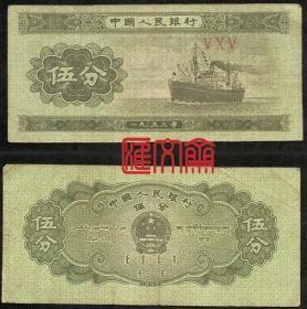 第二套人民币辅币-罗马冠号分币火轮船图【ⅤⅩⅤ(505)】伍分五分5分,旧品甭在乎新旧,配上就好!
